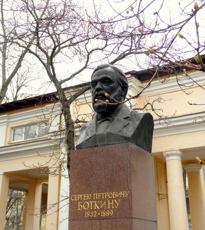 Памятник Сергею Петровичу Боткину на территории больницы его имени. - Елена