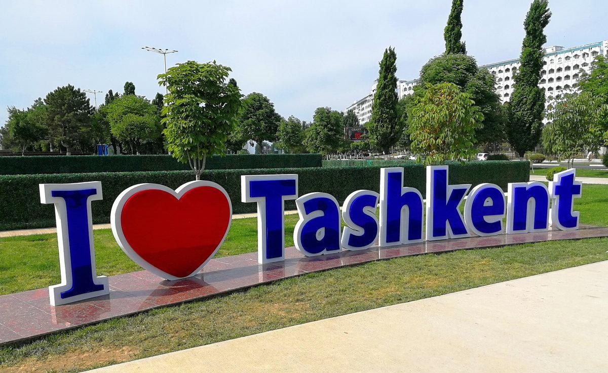 Я люблю Ташкент - Mir-Tash