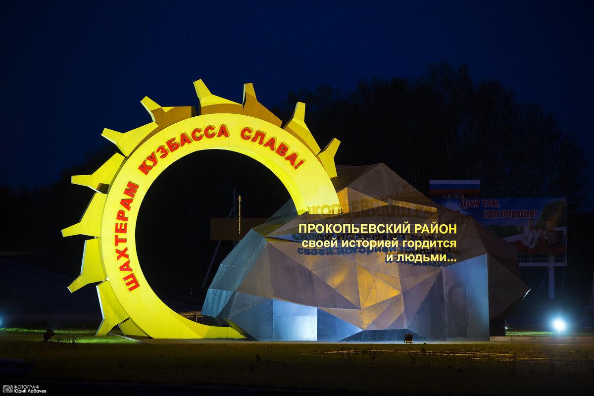 стела Прокопьевск - Юрий Лобачев