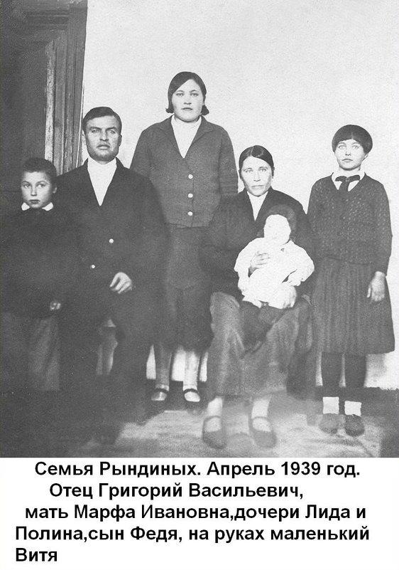 Мои дед и бабушка, их дети (1939 г.). Полина (справа) будет моей мамой. - Юрий Поляков