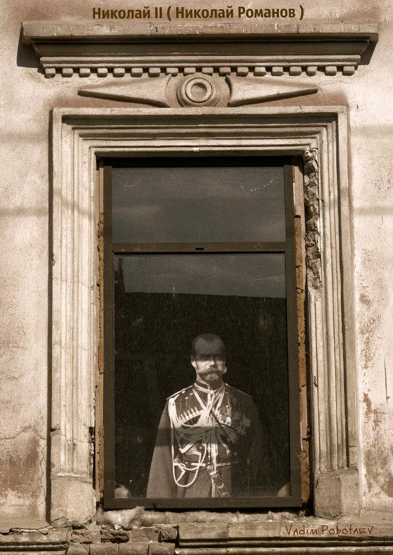 Последний русский император династии Романовых, Великий Князь Финляндский и Царь Польский - Вадим Поботаев