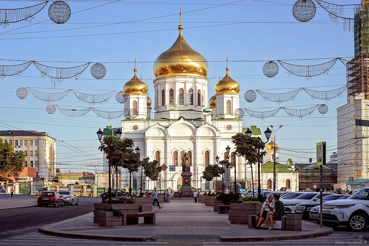 Ростов-на-Дону - Юлия Новикова