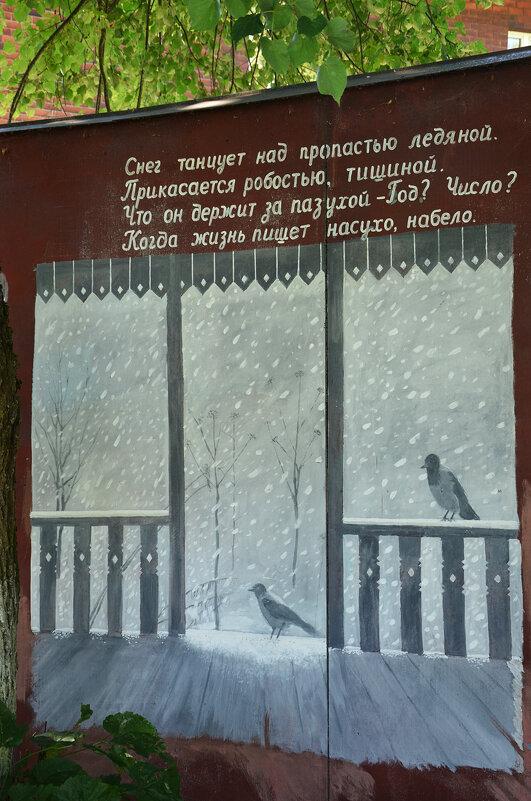 Боровск. Живопись в аллее. Снегопад... - Наташа *****