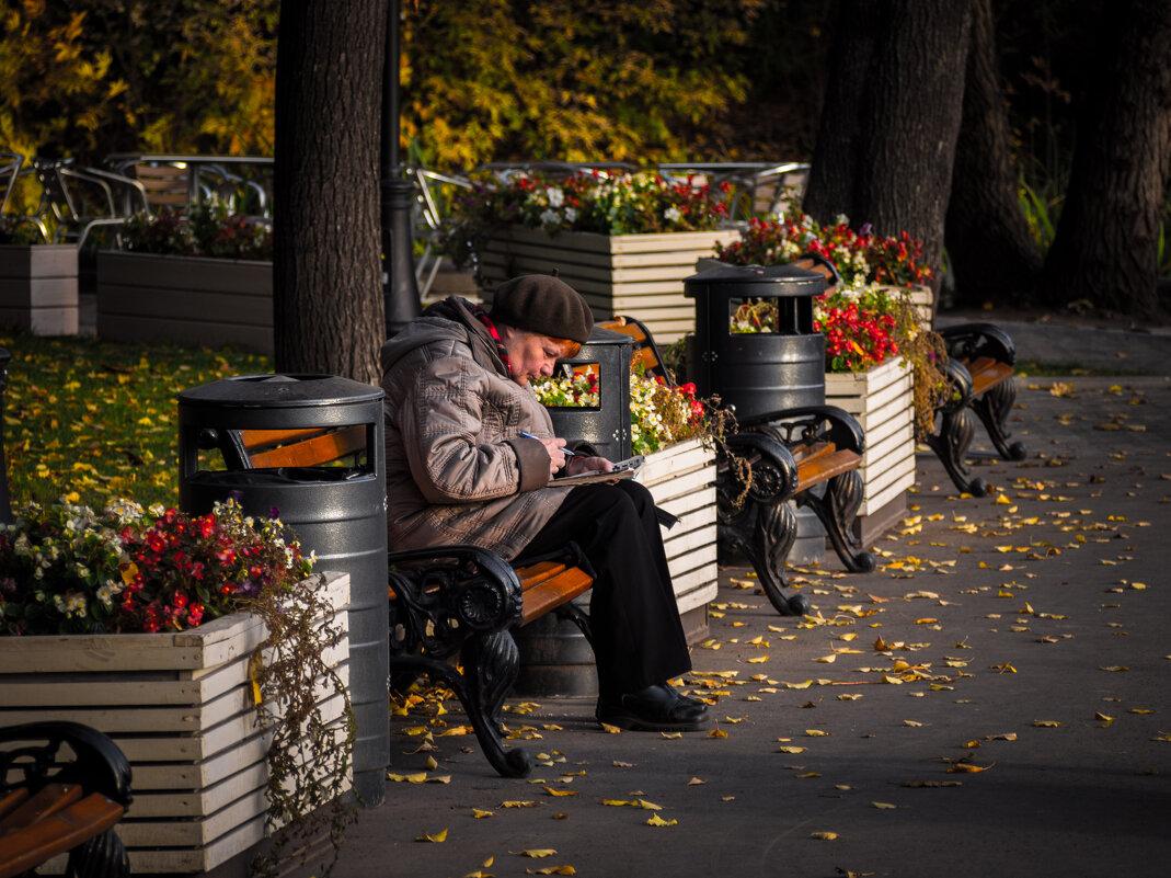 «В Парке, на закате... »  // Осень в Москве (#14) - Absolute Zero