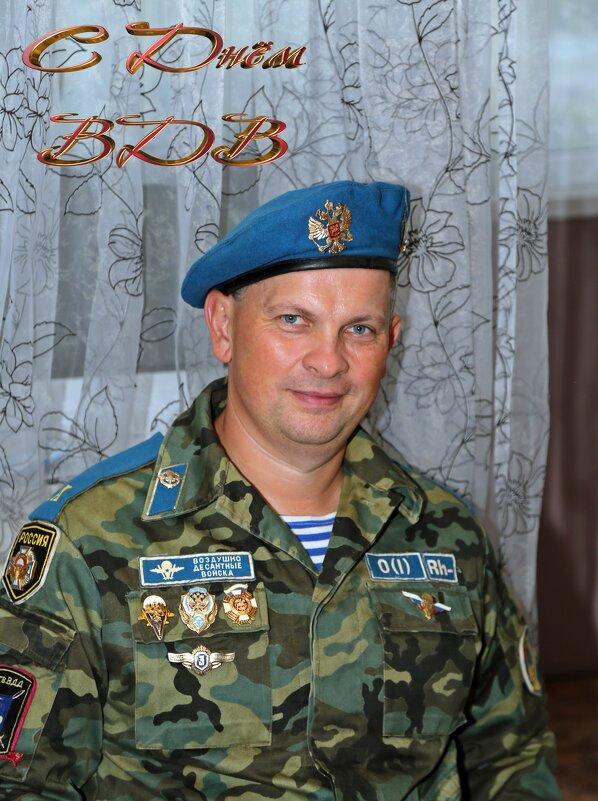 Сына и всех десантников ПОЗДРАВЛЯЮ! - Валерий Иванович