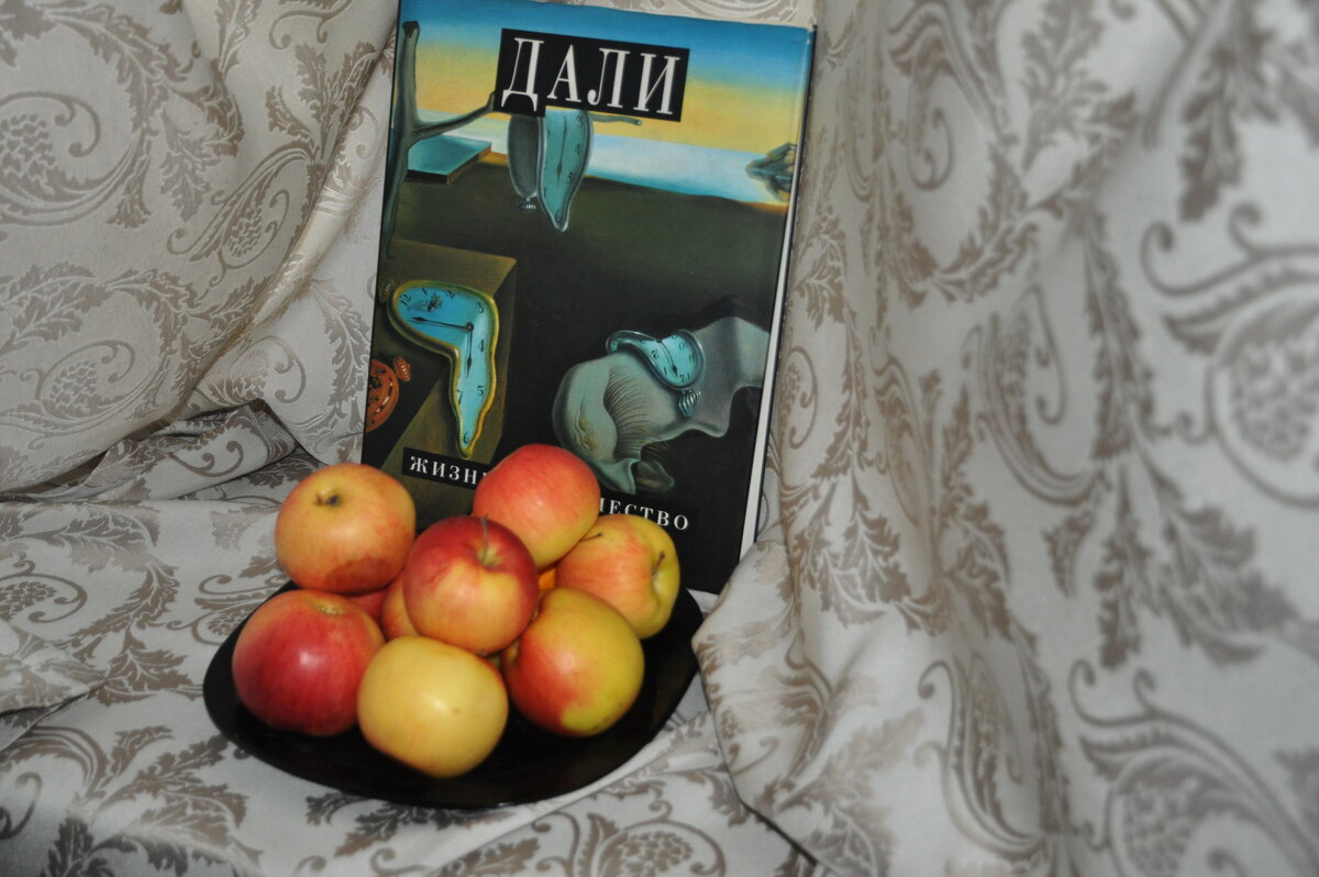 Яблоки для Дали - Борис