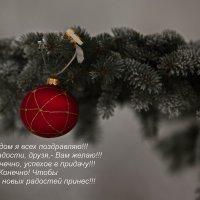 новогоднее :: Александр Сендеров