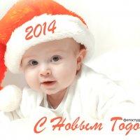 С Новым Годом! :: Сергей Гайлит