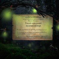 Приглашение :: Ирина Козорог