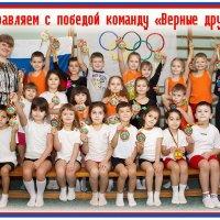 Олимпиада в детском саду завершилась, естественно, ПОБЕДОЙ! :: Дарья Казбанова