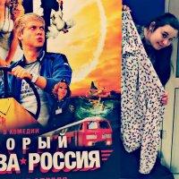 веселый поход в кино)))) :: кристина ниточкина