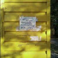 Объявление на автобусной остановке :: _NIGREDO_ _