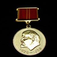 Юбилейная медаль В ознаменование 100-летия со дня рождения В.И. Ленина :: Александр Запылёнов