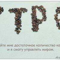 Кофе :: Марина Кириллова