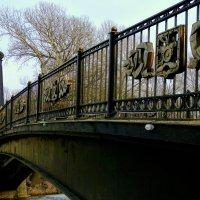 """Мост в смоленском парке """"Лопатинский сад"""". :: Игорь"""