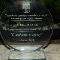 Победитель городского фотоконкурса :: Инна Ивановна Нарута