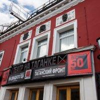 50 лет Театру на Таганке :: Павел Myth Буканов