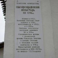 Спасопреображенский монастырь (информация). :: Sergey Serebrykov