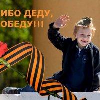 С Днём Победы :: Сергей Гайлит
