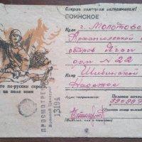Из семейного архива. Фронтовая открытка :: Владимир Шибинский