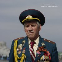 Ветеран :: Николай Кандауров