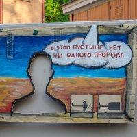 """""""В этой пустыне нет ни одного пророка"""" :: Дмитрий Тарарин"""