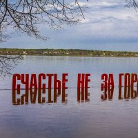 Счастье :: Ирина Старкова