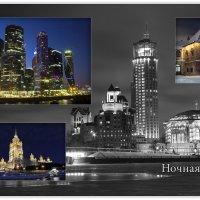 Ночная Москва :: Александр Назаров