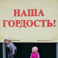Вот такая наша гордость :: Мария Зайцева