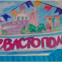 Рисунок севастопольца :: Кай-8 (Ярослав) Забелин
