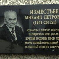 Табличка на здании Краеведческого музея в Подмосковном городе Люберцы. :: Ольга Кривых