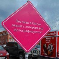Это знак в Омске :: Savayr