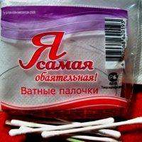 УШасТная такая реклама...))) :: Milocs Морозова Людмила