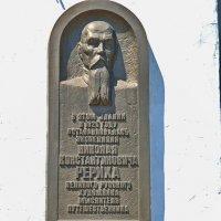 Доска .посвященная пребыванию Рериха в Бийске. :: Владимир Михайлович Дадочкин