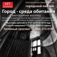 Приходите на выставку в Петербурге! :: Антон Смульский