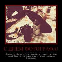 Поздравляю всех С Днем Фотографа! :: Виталий Виницкий