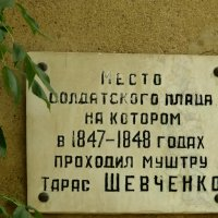 Табличка :: Евгений Алябьев