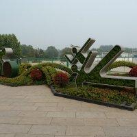 Оформление входа в Олимпийский парк :: Галина