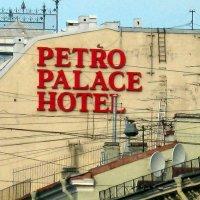 Petro Palace Hotel. :: МАК©ИМ Пылаев-Пшеничников