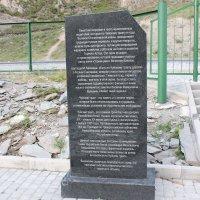 Памятный камень у памятника водителям Чуйского тракта. :: Олег Афанасьевич Сергеев