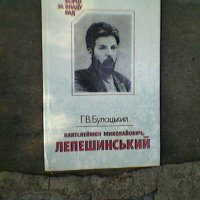 книга :: Миша Любчик
