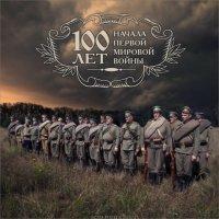 100 лет..... :: Виктор Перякин