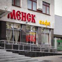 На улицах Минска... :: Nonna