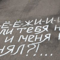 Пока есть романтика на земле - есть надписи на асфальте :: Виктория Большагина