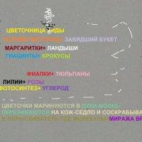 7-Й-ЗАГРУЗ-ДАЮ-10-АРТ-СЛОВО ФОТКЕ-3-Е :: OPEN WAYS ALL