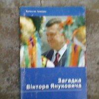 """""""Загадка В.Януковича"""" :: Миша Любчик"""