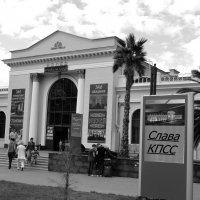Вокзал в Адлере прежде... :: Владимир Болдырев