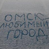 Люблю ОМСК :: Savayr