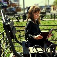 Книга - открывает дверь в жизнь :: Анна Lukyanova