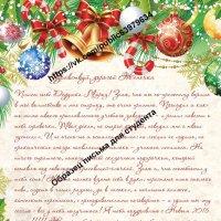 ПИСЬМО ОТ ДЕДА МОРОЗА НА ЗАКАЗ (СТУДЕНТУ) :: наташа семкина